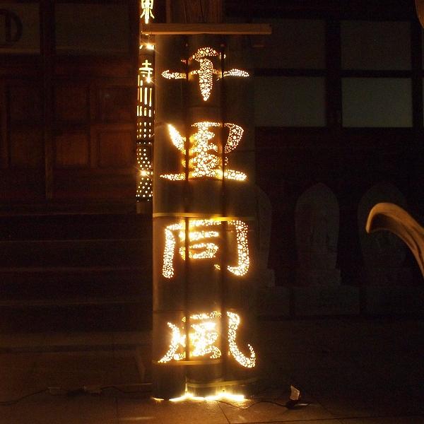 600竹灯り201231 9 (2)