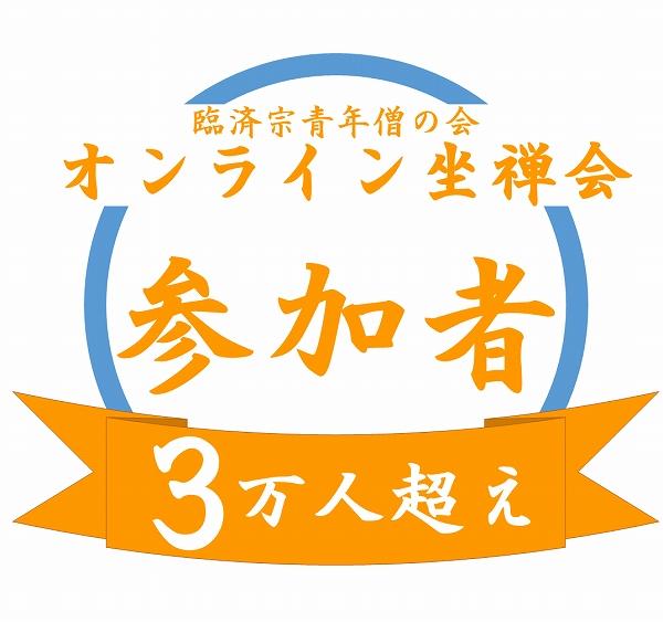 60オンライン坐禅会 ロゴ3万人