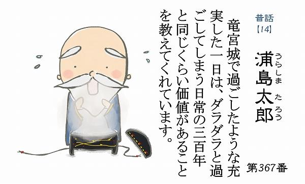 600浦島太郎