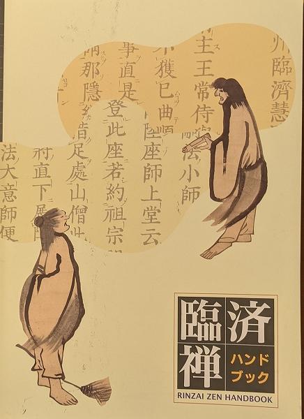 600臨済禅ハンドブック表紙