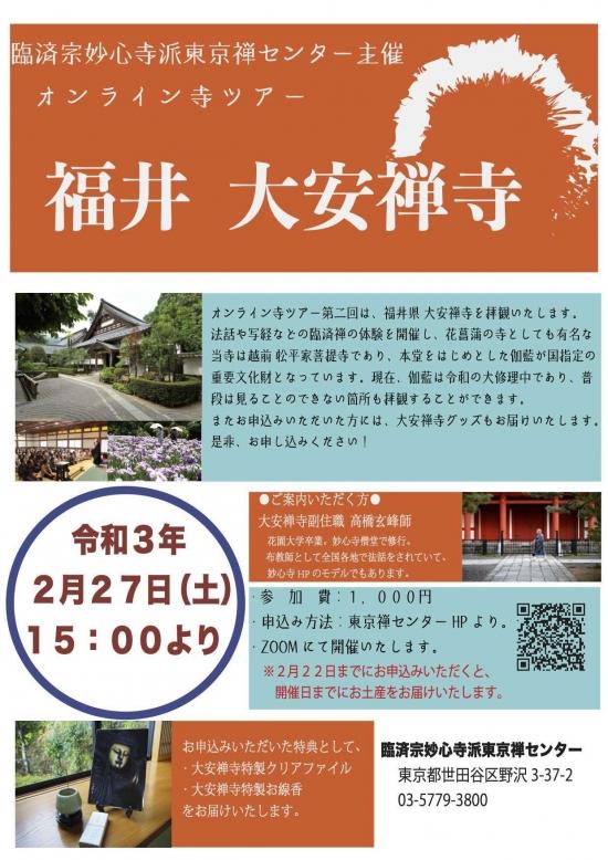 オンライン寺ツアー202102