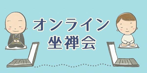 6001280オンライン坐禅会バナー改 ジェンダー