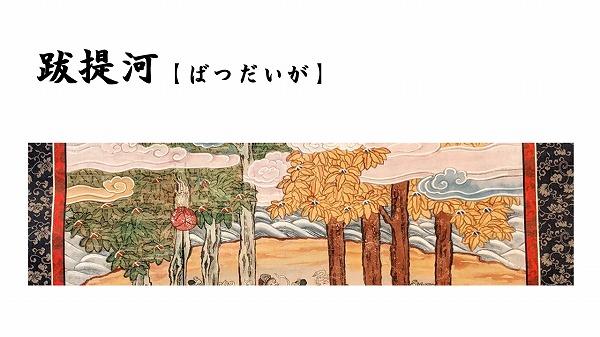 600オンライン坐禅会 法話 涅槃会編 2102157