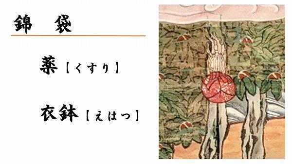 600オンライン坐禅会 法話 涅槃会編 錦の袋 202102183