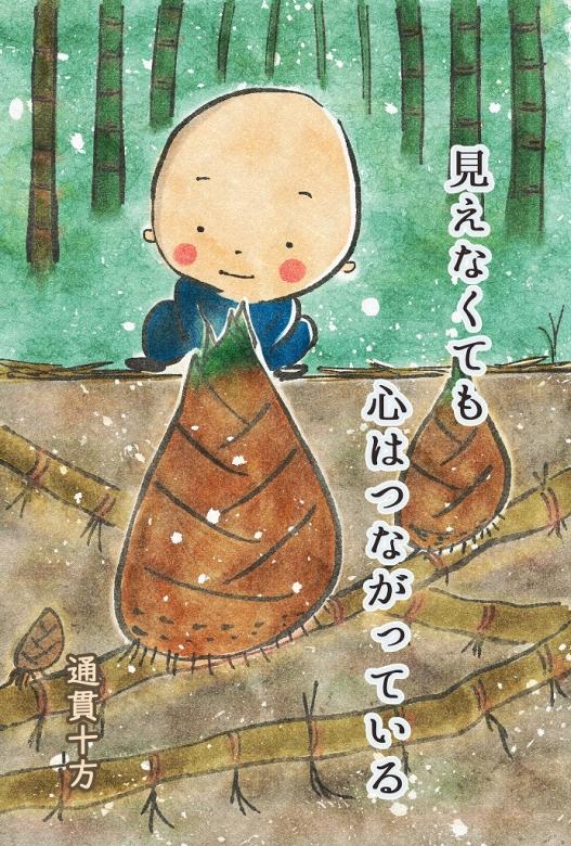 600【絵葉書】竹