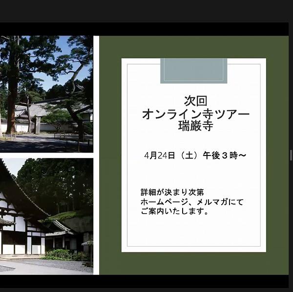 600オンライン寺ツアー1