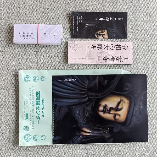 600オンライン寺ツアー3