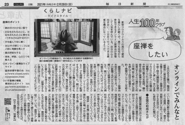 600オンライン坐禅会 毎日新聞20210228