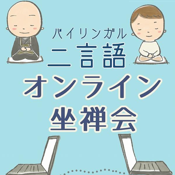 600オンライン坐禅会 ロゴ バイリンガル