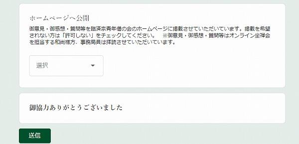 600オンライン坐禅会 アンケート2