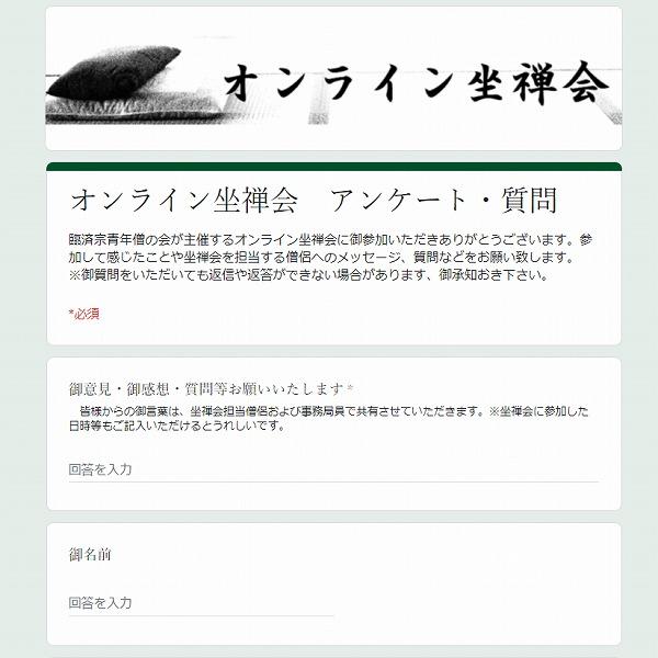600オンライン坐禅会 アンケート