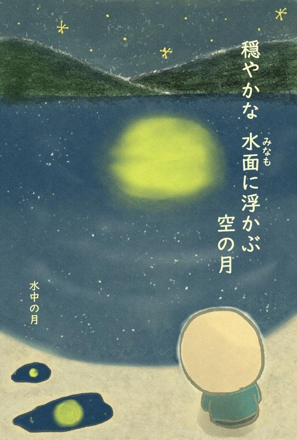 600【絵葉書】月と湖