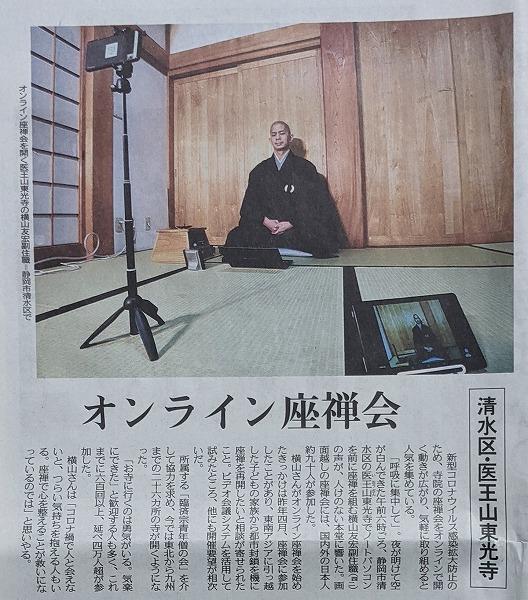 600オンライン坐禅会中日新聞202103211