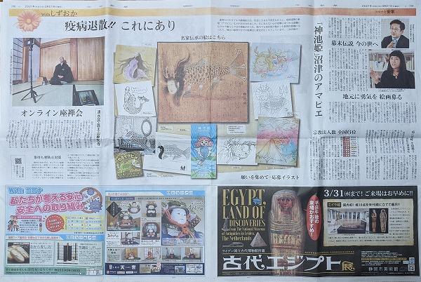 600オンライン坐禅会中日新聞202103212