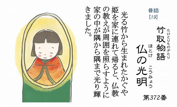 600仏教豆知識シール昔話シリーズ2 3