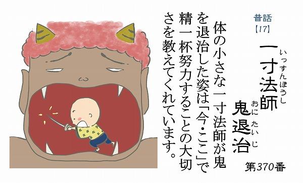 600仏教豆知識シール昔話シリーズ2 1