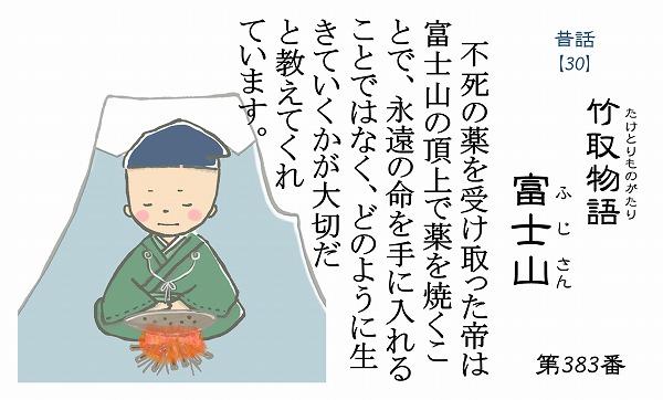 600仏教豆知識シール昔話シリーズ2 14