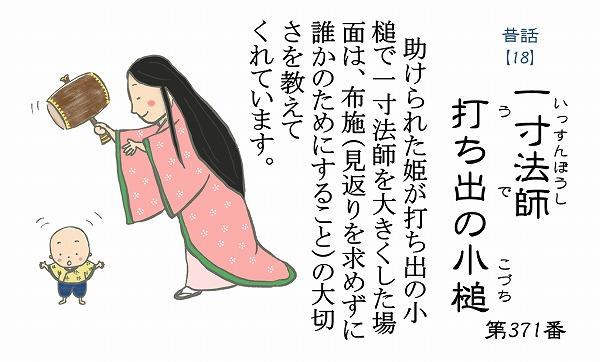 600仏教豆知識シール昔話シリーズ2 2