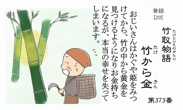 600仏教豆知識シール昔話シリーズ2 4