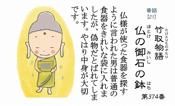 600仏教豆知識シール昔話シリーズ2 5