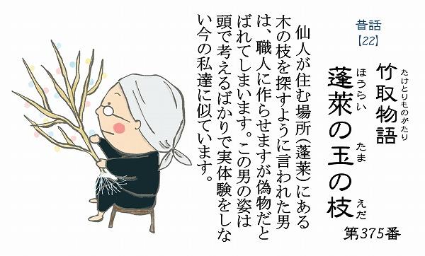 600仏教豆知識シール昔話シリーズ2 6