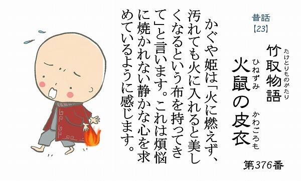 600仏教豆知識シール昔話シリーズ2 7