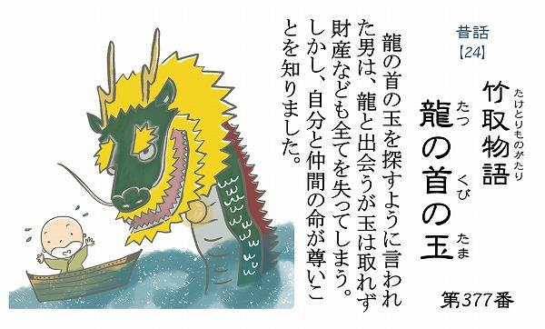 600仏教豆知識シール昔話シリーズ2 8