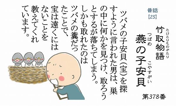 600仏教豆知識シール昔話シリーズ2 9