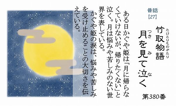 600仏教豆知識シール昔話シリーズ2 11