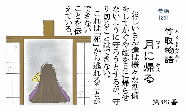 600仏教豆知識シール昔話シリーズ2 12