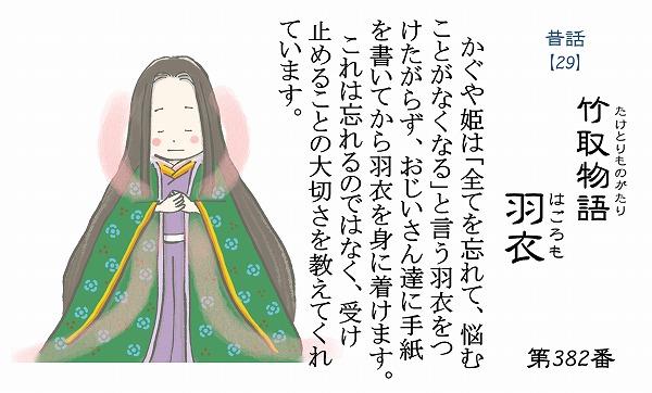 600仏教豆知識シール昔話シリーズ2 13