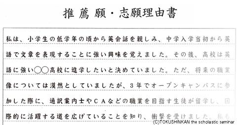 学校推薦・志願理由書2020a