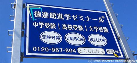 徳進館進学ゼミナール看板22020a
