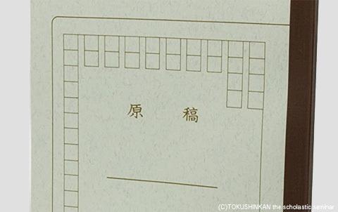 論理作文教室ノート2020a