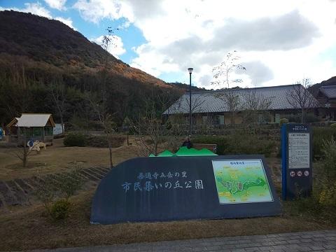 市民集いの丘公園①(縮小版)