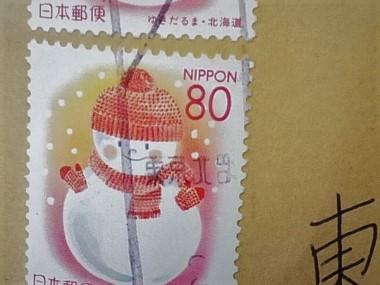 3東京北部消印0316
