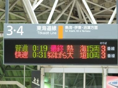 3小田原駅列車案内版0325