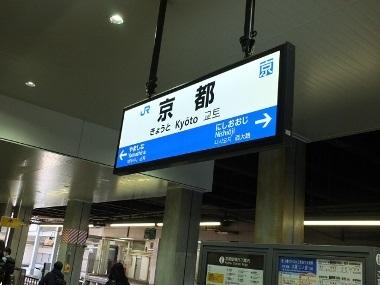 5京都駅到着0325