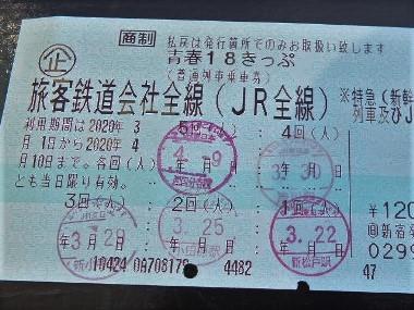 23青春18きっぷ0409