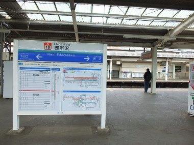 14西所沢駅到着0422