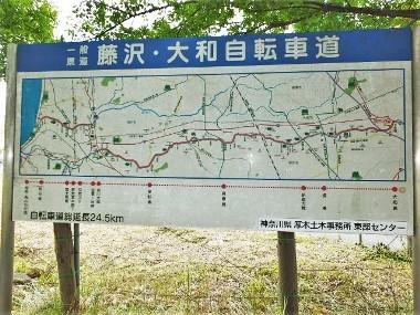12藤沢大和自転車道0523