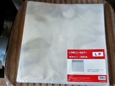 8LP用ビニールカバー0619