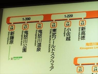 2大宮駅運賃表0626
