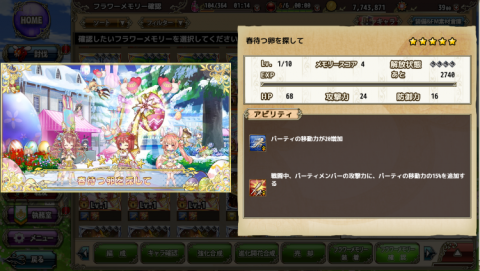 花騎士イベント1