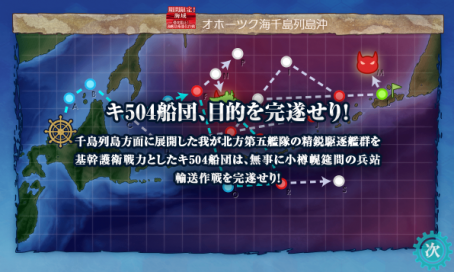【侵攻阻止!島嶼防衛強化作戦】E1-2
