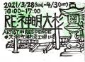 02-YAMADA-EPSON138.jpg