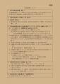 13web-uketsuke-youkou_11.jpg
