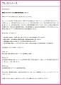 web-新型コロナウイルス感染者の発生について-UNIQLO-ユニクロ