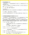 web01-toki-(4月10日更新)新型コロナウイルス感染拡大予防対策