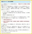 web-mizu-r2-04-新型コロナウイルス感染症に関する市長メッセージ(4月10日更新)